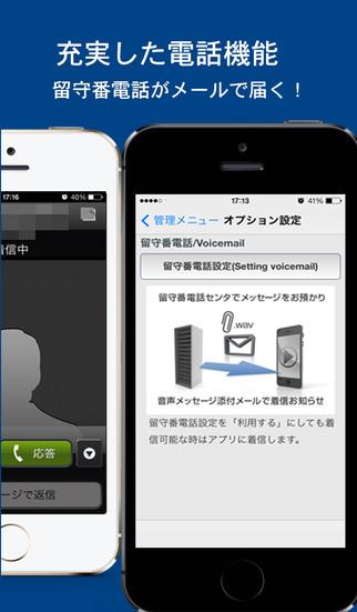 050 plus~アプリ間無料通話/携帯・固定への通話も安いのスクリーンショット_2