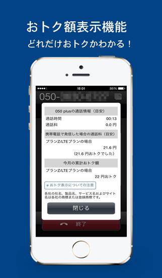 050 plus~アプリ間無料通話/携帯・固定への通話も安いのスクリーンショット_3