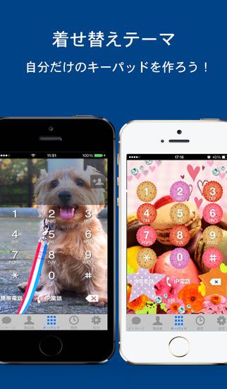 050 plus~アプリ間無料通話/携帯・固定への通話も安いのスクリーンショット_5