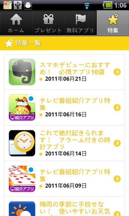 おすすめ無料アプリ by GREEのスクリーンショット_3