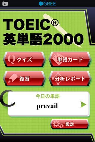 TOEIC英単語2000 by グリーのスクリーンショット_1