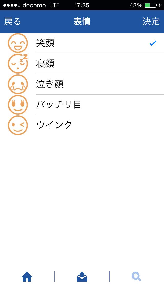 My Pocket(マイポケット)のスクリーンショット_5
