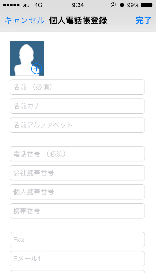 Web電話帳アプリのスクリーンショット_1
