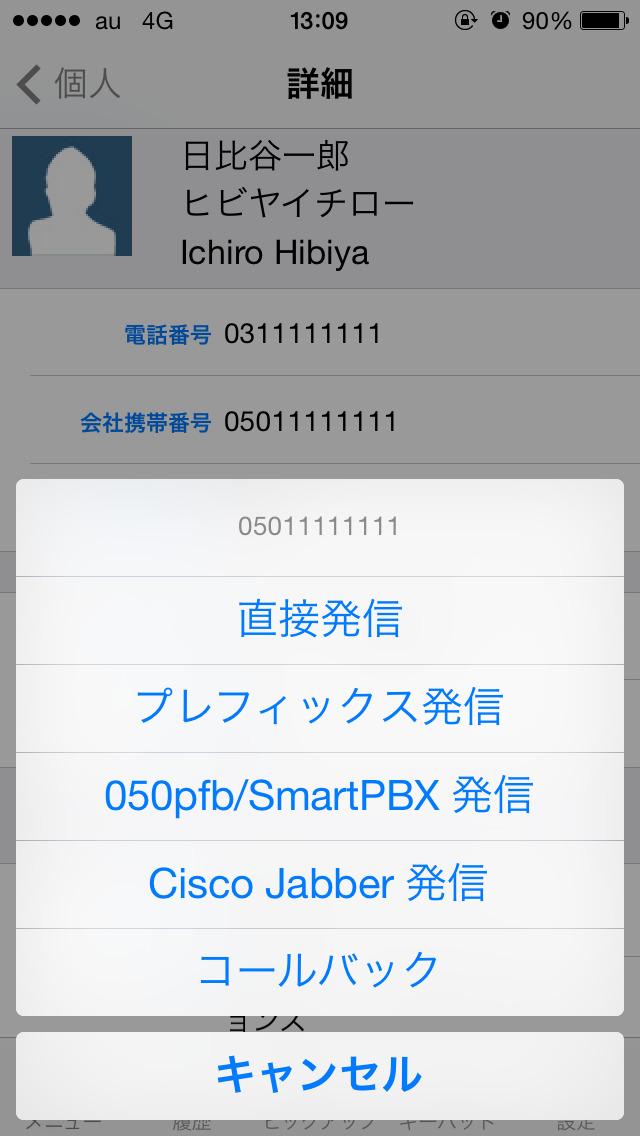 Web電話帳アプリのスクリーンショット_2
