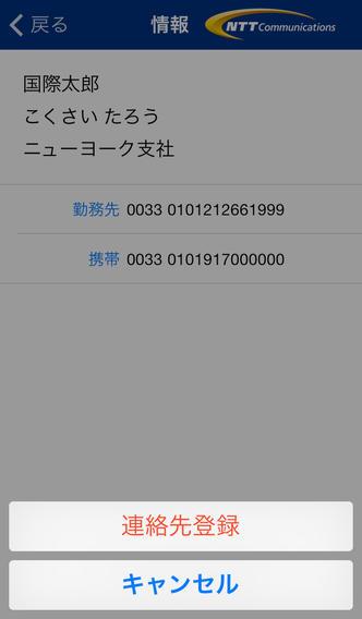 国際電話0033のスクリーンショット_3