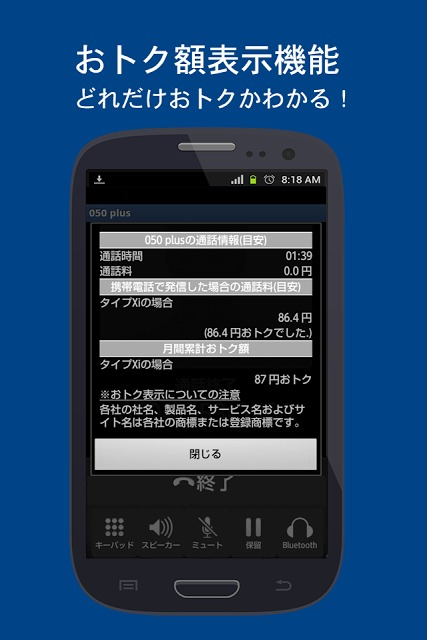 050 plus - 050番号で携帯・固定への通話がおトクのスクリーンショット_3