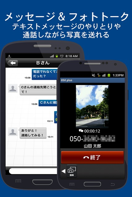 050 plus - 050番号で携帯・固定への通話がおトクのスクリーンショット_4