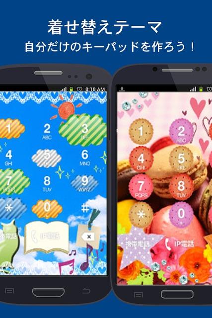 050 plus - 050番号で携帯・固定への通話がおトクのスクリーンショット_5
