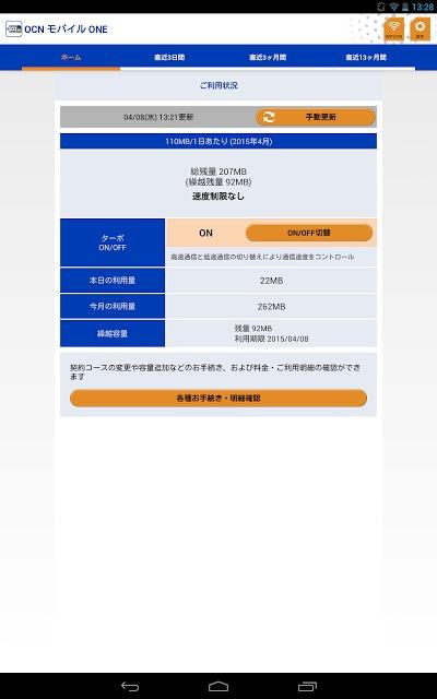OCN モバイル ONE アプリのスクリーンショット_1