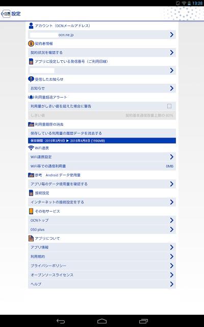 OCN モバイル ONE アプリのスクリーンショット_5