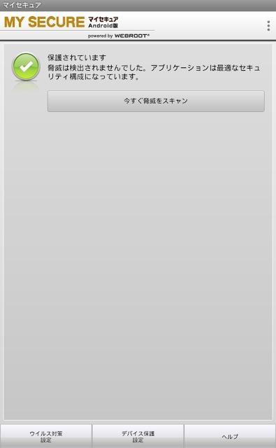 マイセキュア Android版のスクリーンショット_2