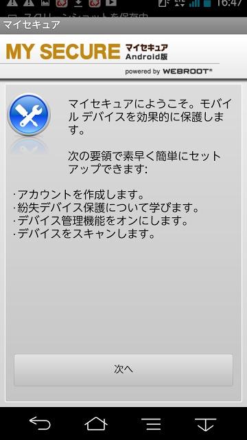 マイセキュア Android版のスクリーンショット_3