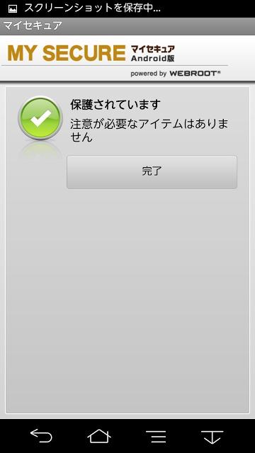 マイセキュア Android版のスクリーンショット_4