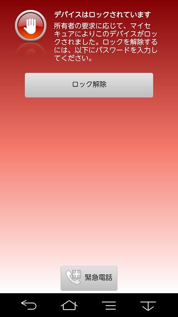マイセキュア Android版のスクリーンショット_5