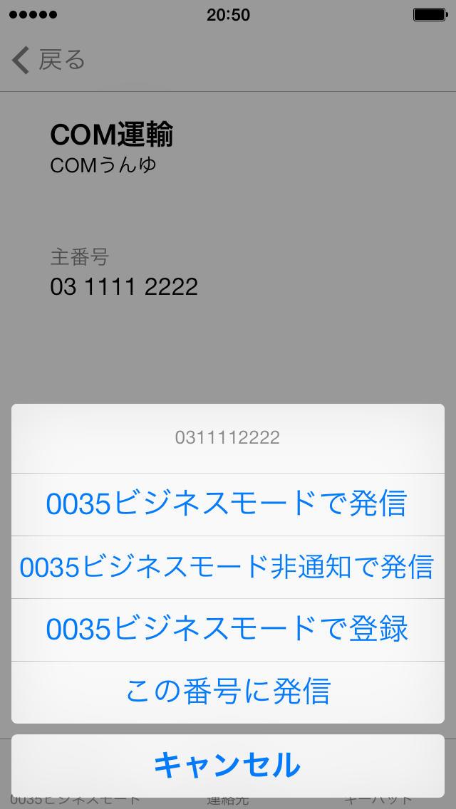0035ビジネスモードのスクリーンショット_2
