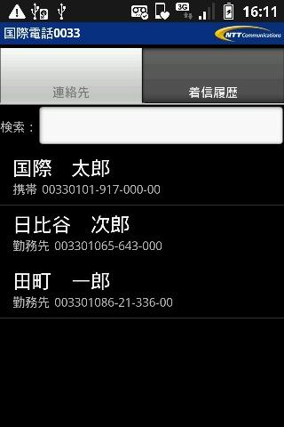 国際電話0033のスクリーンショット_1