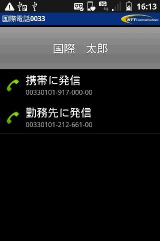 国際電話0033のスクリーンショット_2