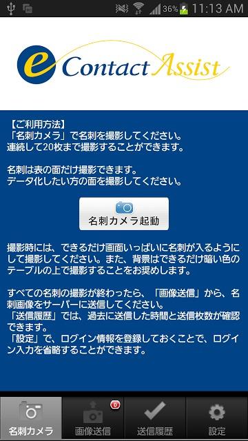 eコンタクトアシストのスクリーンショット_1