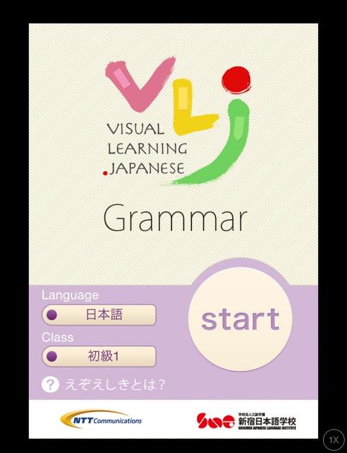 VLJ 文法アプリのスクリーンショット_1