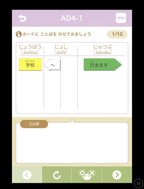 VLJ 文法アプリのスクリーンショット_3
