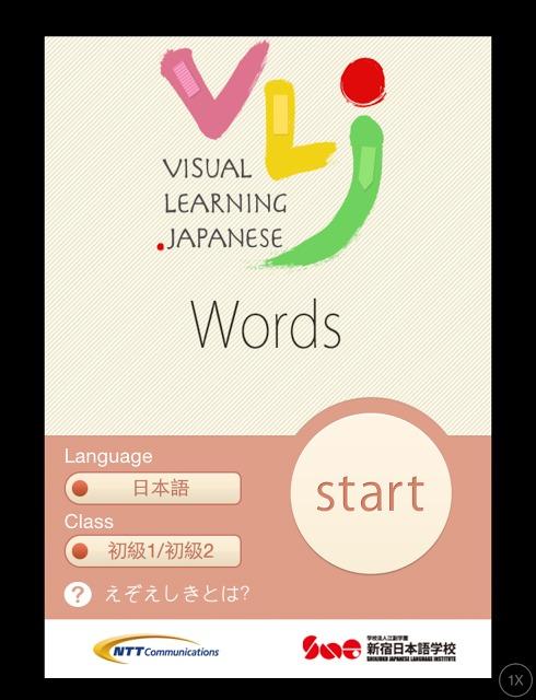 VLJ 単語帳アプリのスクリーンショット_1