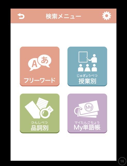 VLJ 単語帳アプリのスクリーンショット_2