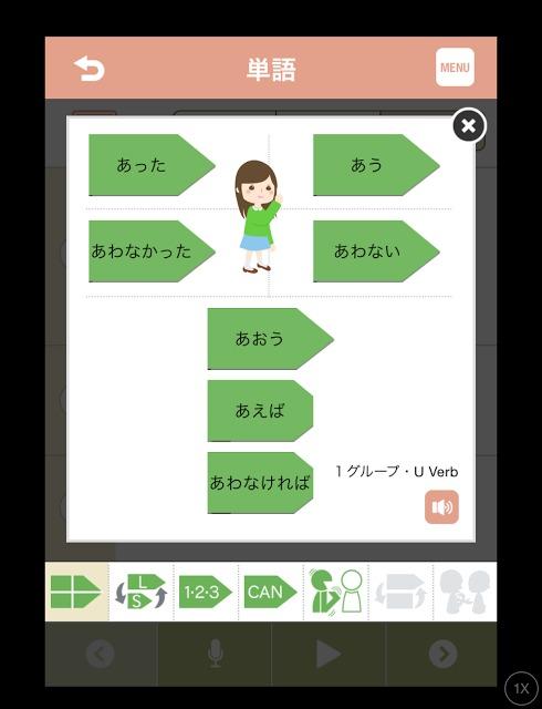VLJ 単語帳アプリのスクリーンショット_4