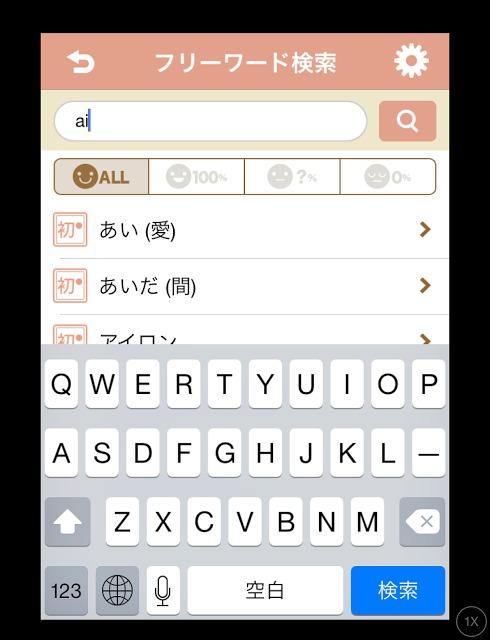 VLJ 単語帳アプリのスクリーンショット_5
