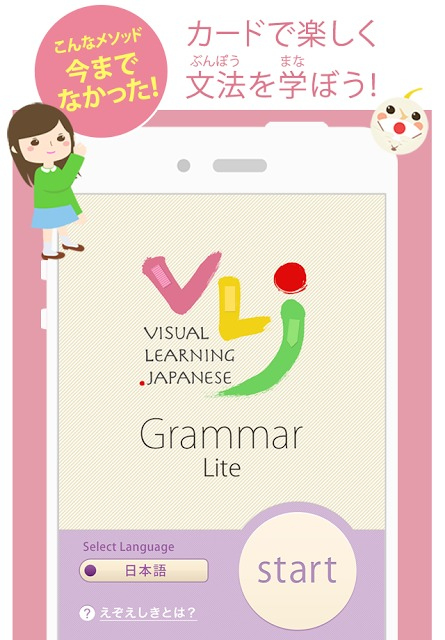 VLJ Grammar Liteのスクリーンショット_1