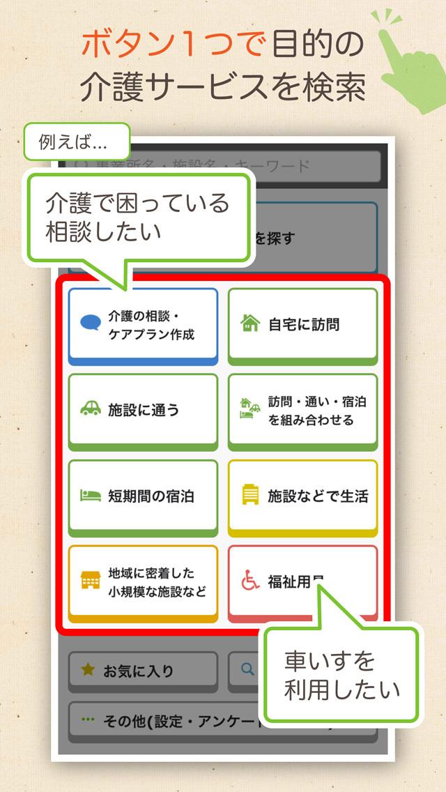 介護事業所ナビのスクリーンショット_3