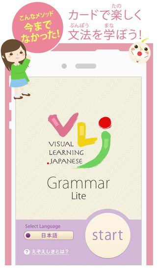 VLJ 文法アプリLite 初級1 日本語 学習  ---Visual Learning .Japanese---のスクリーンショット_1