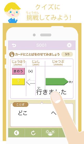 VLJ 文法アプリLite 初級1 日本語 学習  ---Visual Learning .Japanese---のスクリーンショット_3