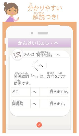 VLJ 文法アプリLite 初級1 日本語 学習  ---Visual Learning .Japanese---のスクリーンショット_4
