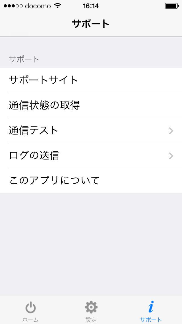 vAppのスクリーンショット_3