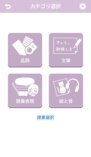 VLJ 文法アプリ 日本語学習 ---Visual Learning .Japanese---のスクリーンショット_2
