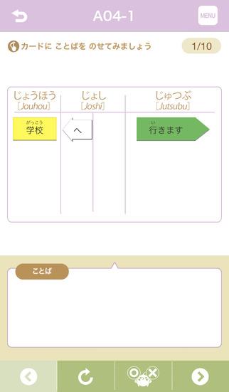VLJ 文法アプリ 日本語学習 ---Visual Learning .Japanese---のスクリーンショット_3