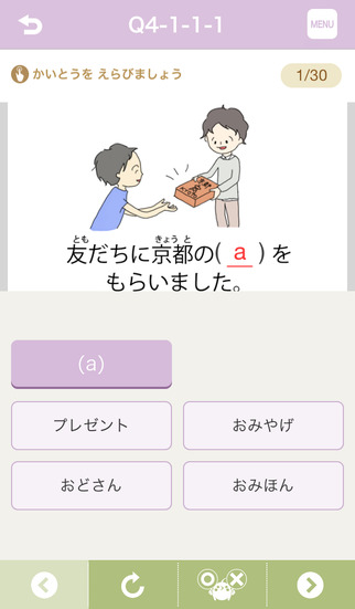 VLJ 文法アプリ 日本語学習 ---Visual Learning .Japanese---のスクリーンショット_4