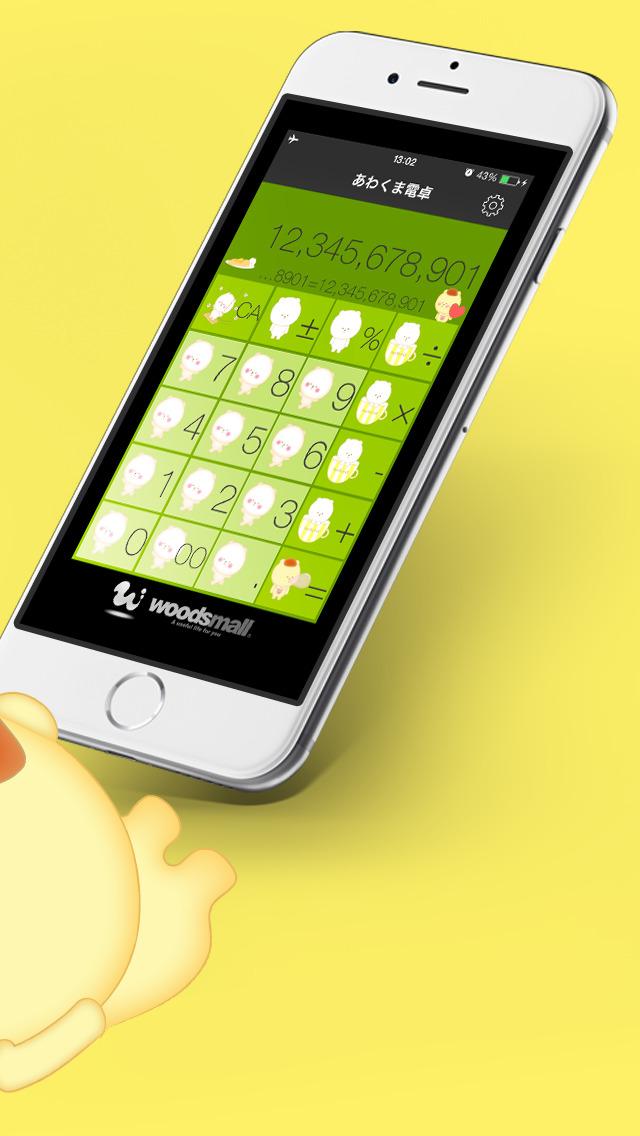 あわくま電卓のスクリーンショット_2