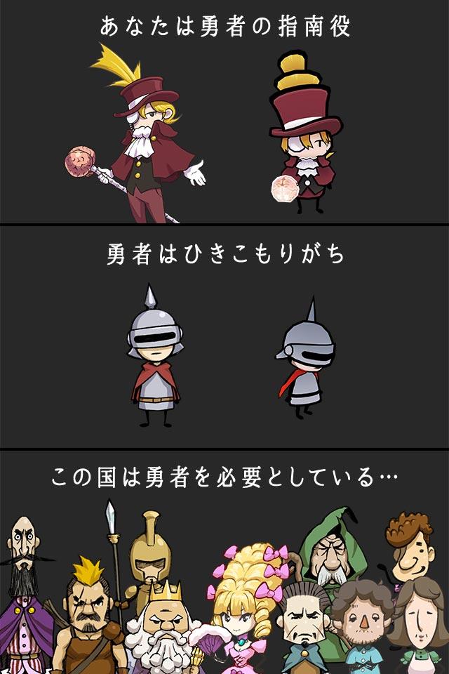 仮面の勇者 ~心の迷宮RPG~のスクリーンショット_2