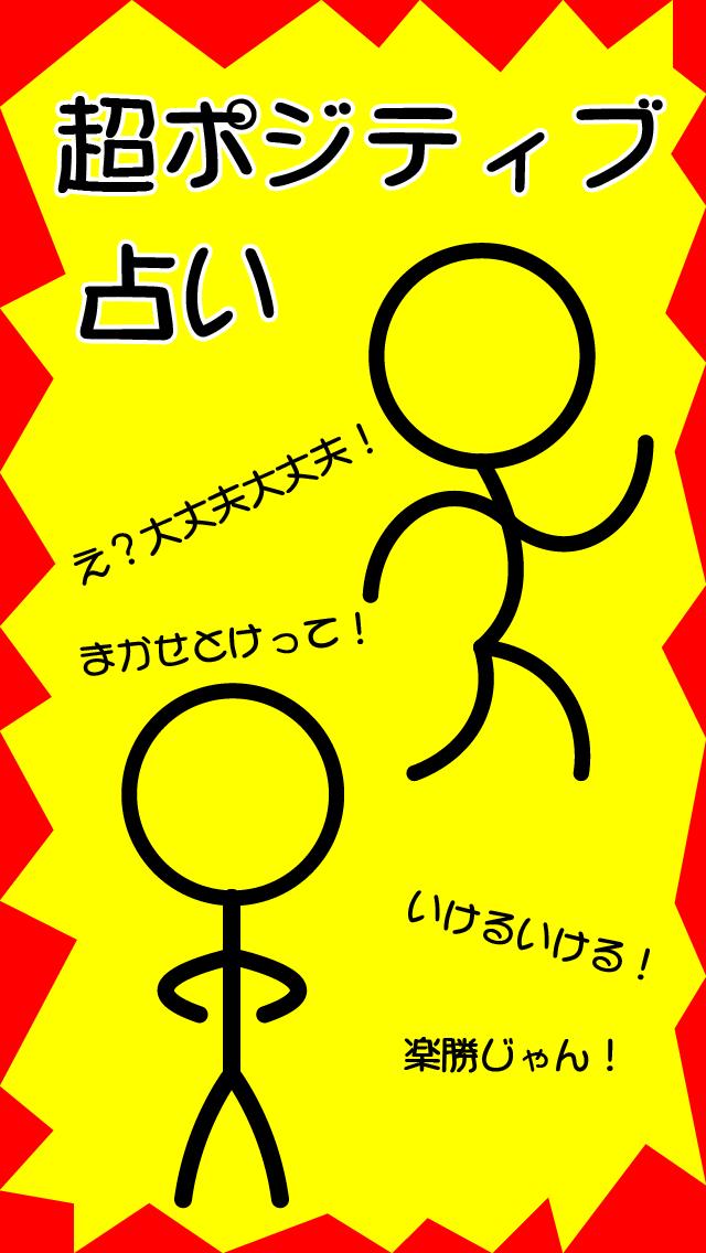 超ポジティブ占いのスクリーンショット_1