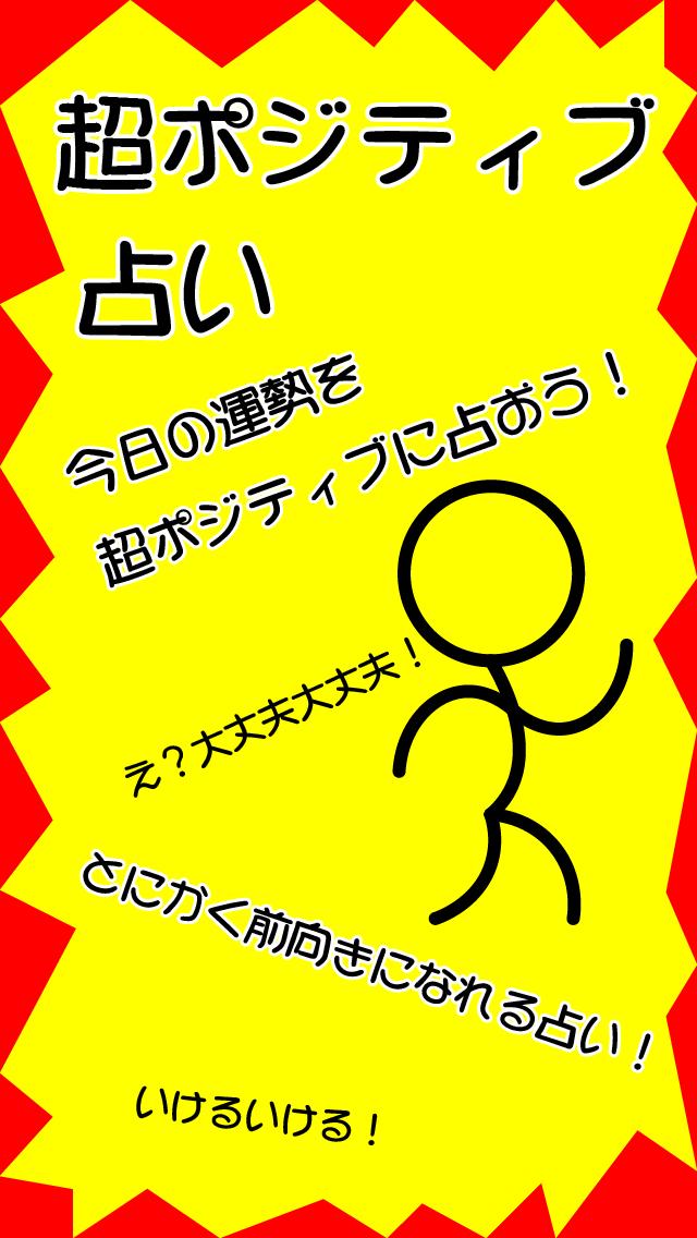 超ポジティブ占いのスクリーンショット_2
