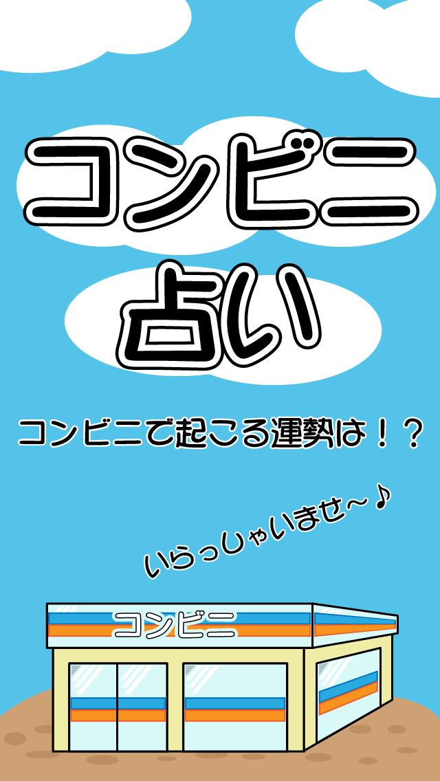 コンビニ占いのスクリーンショット_1