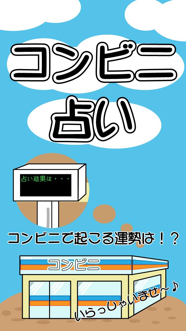 コンビニ占いのスクリーンショット_2