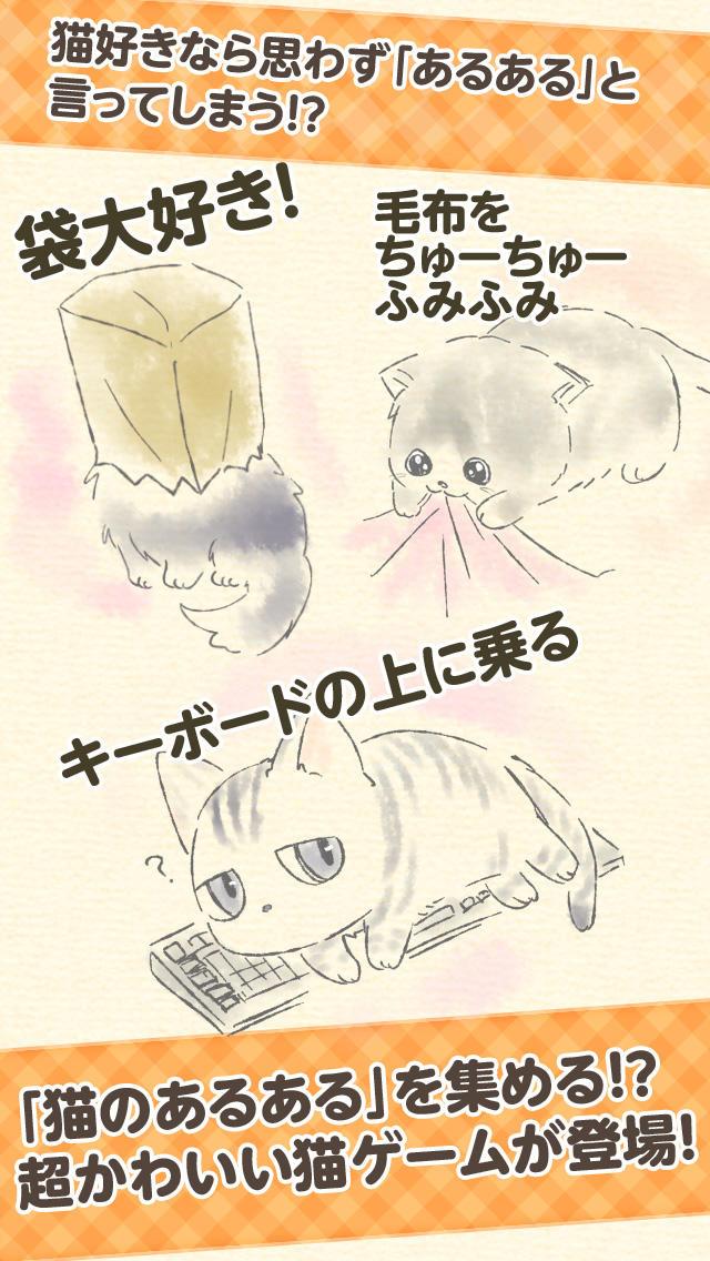猫あるある−癒される放置ゲーム−のスクリーンショット_1
