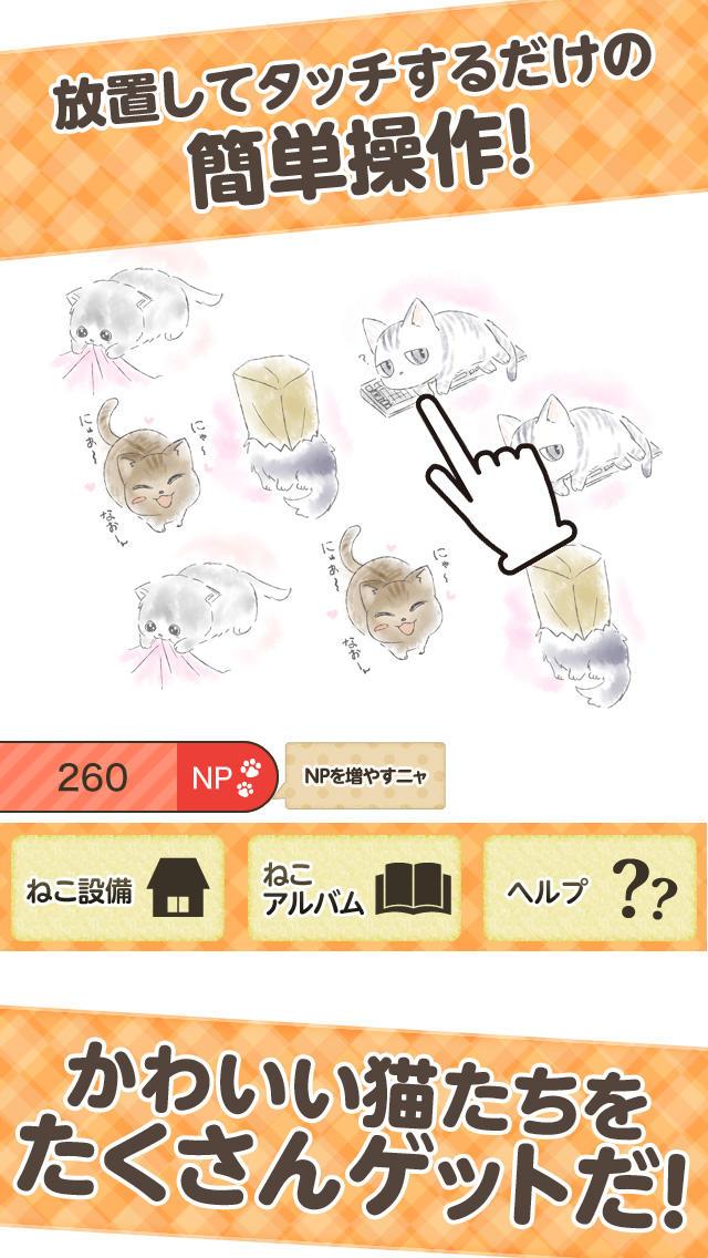 猫あるある−癒される放置ゲーム−のスクリーンショット_2