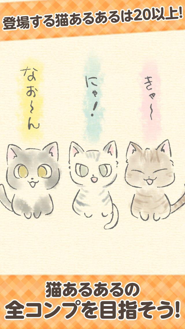 猫あるある−癒される放置ゲーム−のスクリーンショット_3