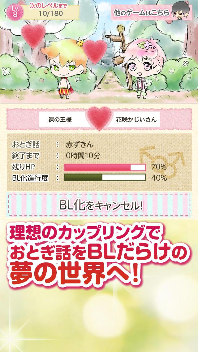 おとぎ話BL計画のスクリーンショット_4