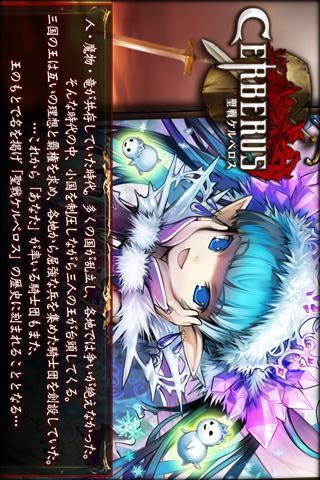 聖戦ケルベロス【部隊育成カードゲーム】GREE(グリー)のスクリーンショット_1
