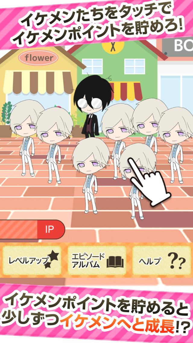 私の執事イケメン計画-乙女ゲーム×放置系育成ゲーム-のスクリーンショット_3
