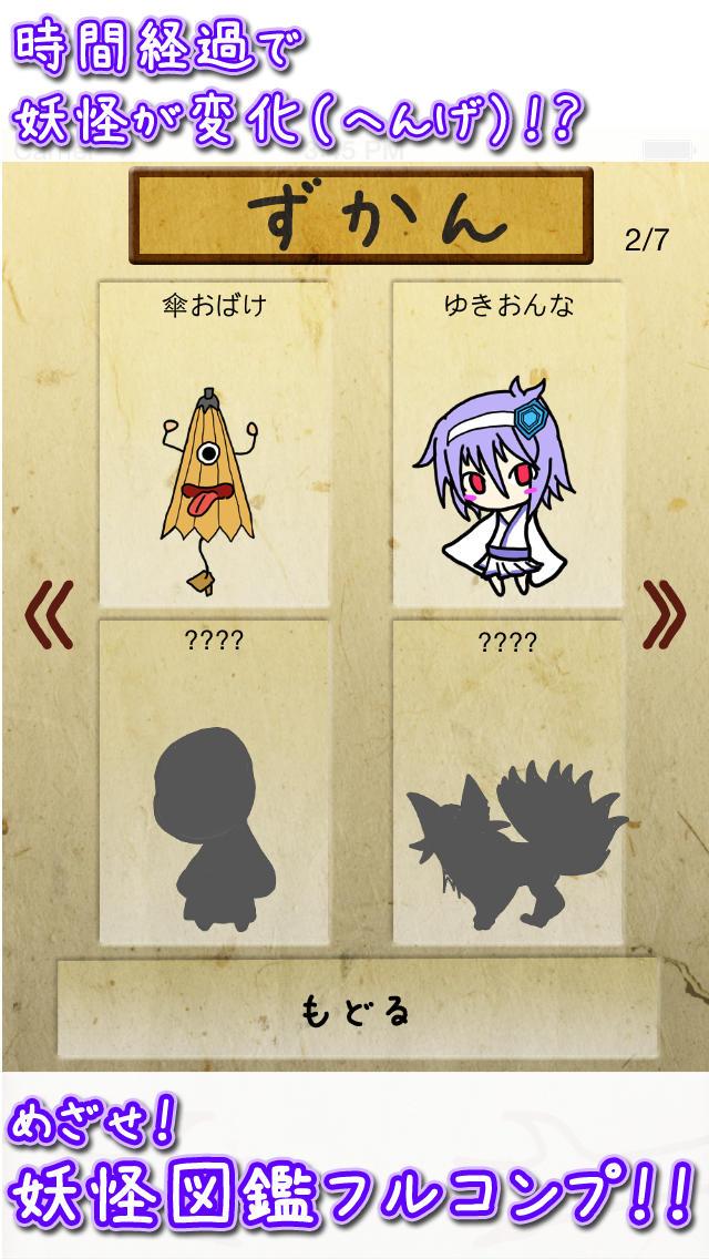 妖怪コレクションのスクリーンショット_3